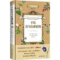 博物文库·博物学经典丛书:手绘喜马拉雅植物