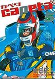 capeta(5) (月刊少年マガジンコミックス)