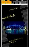 பயணச்சீட்டு: ஆஸ்திரேலியாவில் ஒரு சிறு பயண குறிப்பு... (Tamil Edition)