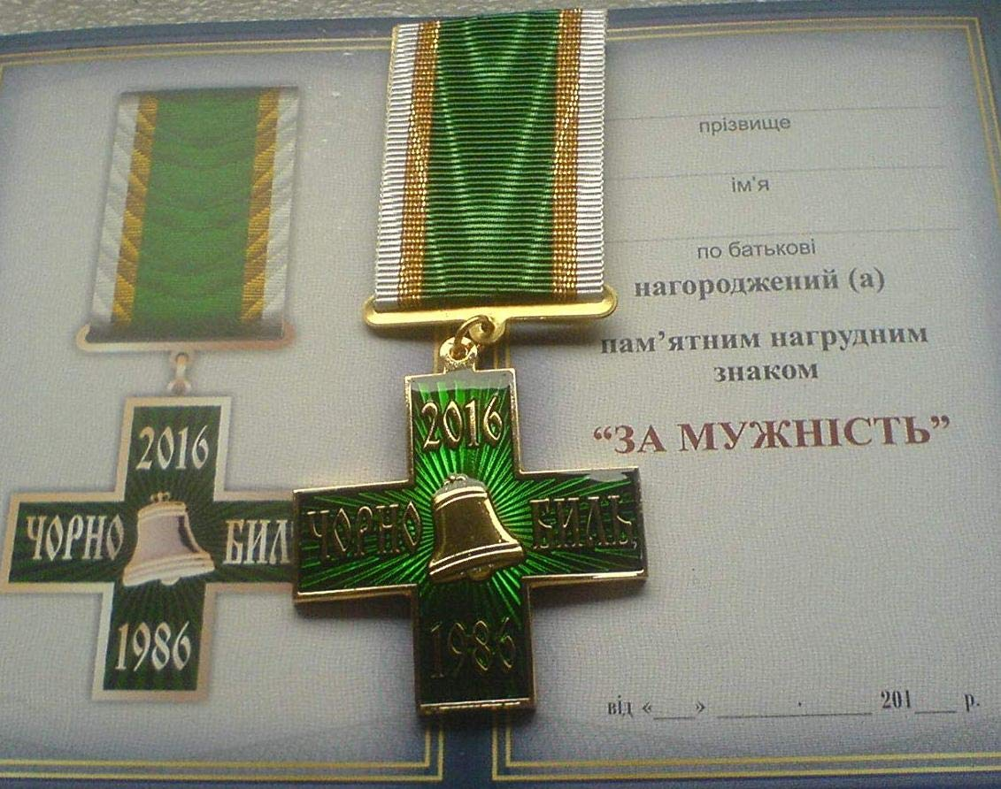 Green Cross FOR COURAGE CHERNOBYL LIQUIDATOR USSR Soviet Russian Nuclear Tragedy ecological catastrophy Pripyat