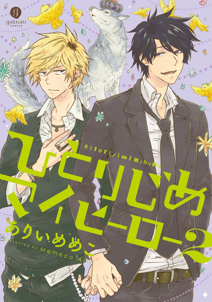 [MANGA/ANIME] Hitorijime My Hero 71ysjJDoAaL