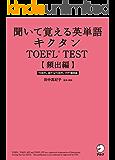 [音声DL付]聞いて覚える英単語キクタンTOEFL(R) TEST【頻出編】 キクタンTOEFLシリーズ