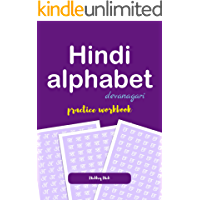 Hindi alphabet devanagari practice workbook