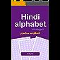 Hindi alphabet devanagari practice workbook