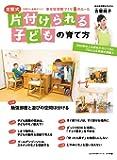 古堅式 片付けられる子どもの育て方: 子育てに自信がつく!幸せ住空間づくり8のルール (小学館実用シリーズ LADY BIRD)