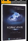 智慧物流与供应链 (大数据与智慧物流系列丛书)