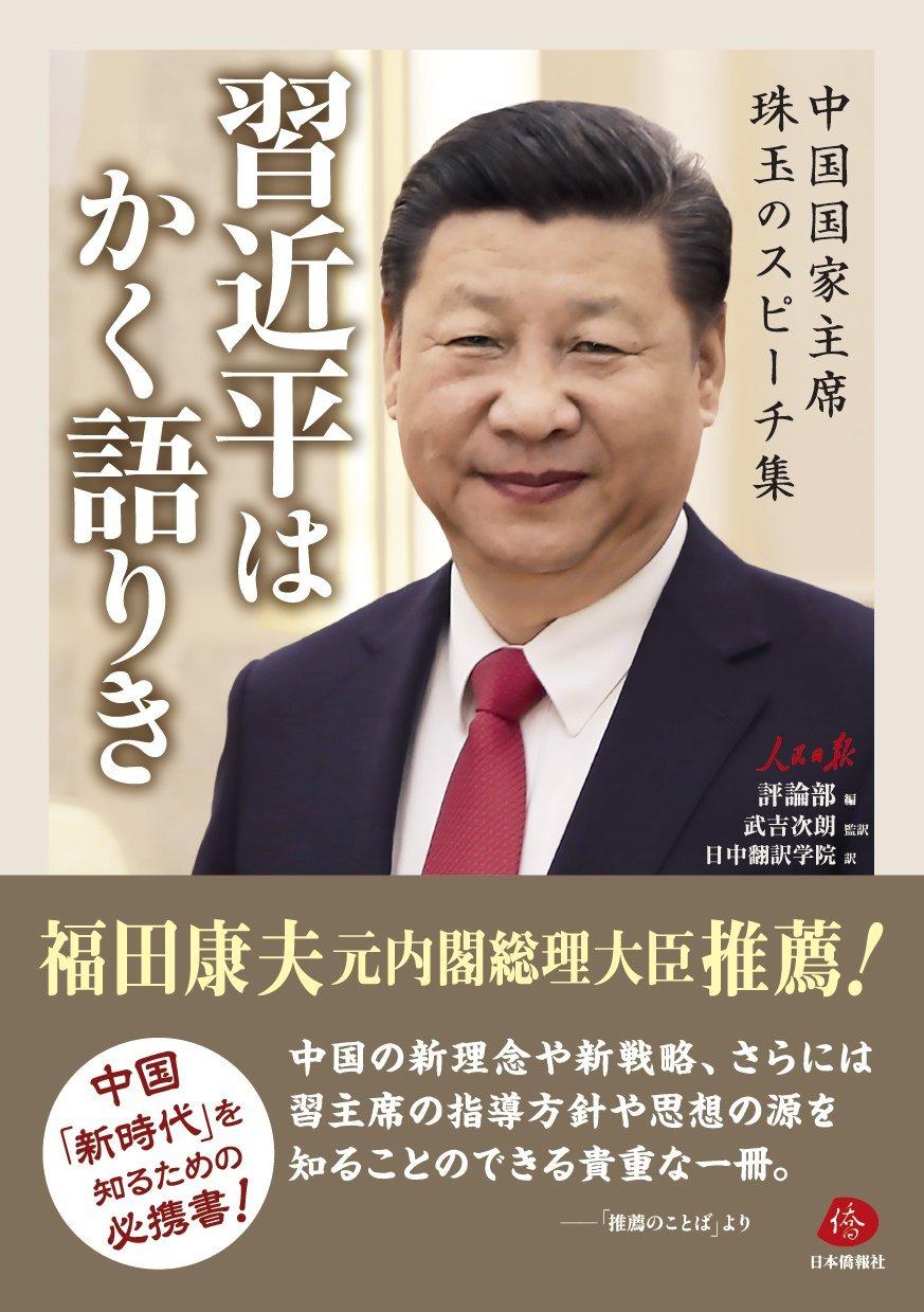 中国 総理 大臣