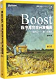 Boost程序库完全开发指南:深入C++准 标准库(第3版)