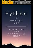 PythonでWebサービスを作る - Python3 + Flaskで作るWebアプリケーション開発入門 - その2