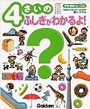 4さいのふしぎがわかるよ! (学研の図鑑for Kids)