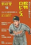 松竹ロビンス~1936-1952 羽ばたいた駒鳥たち! 個性派球団興亡史~ (野球雲10号)
