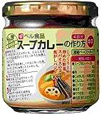 ベル食品 スープカレーの作り方 180g×3個