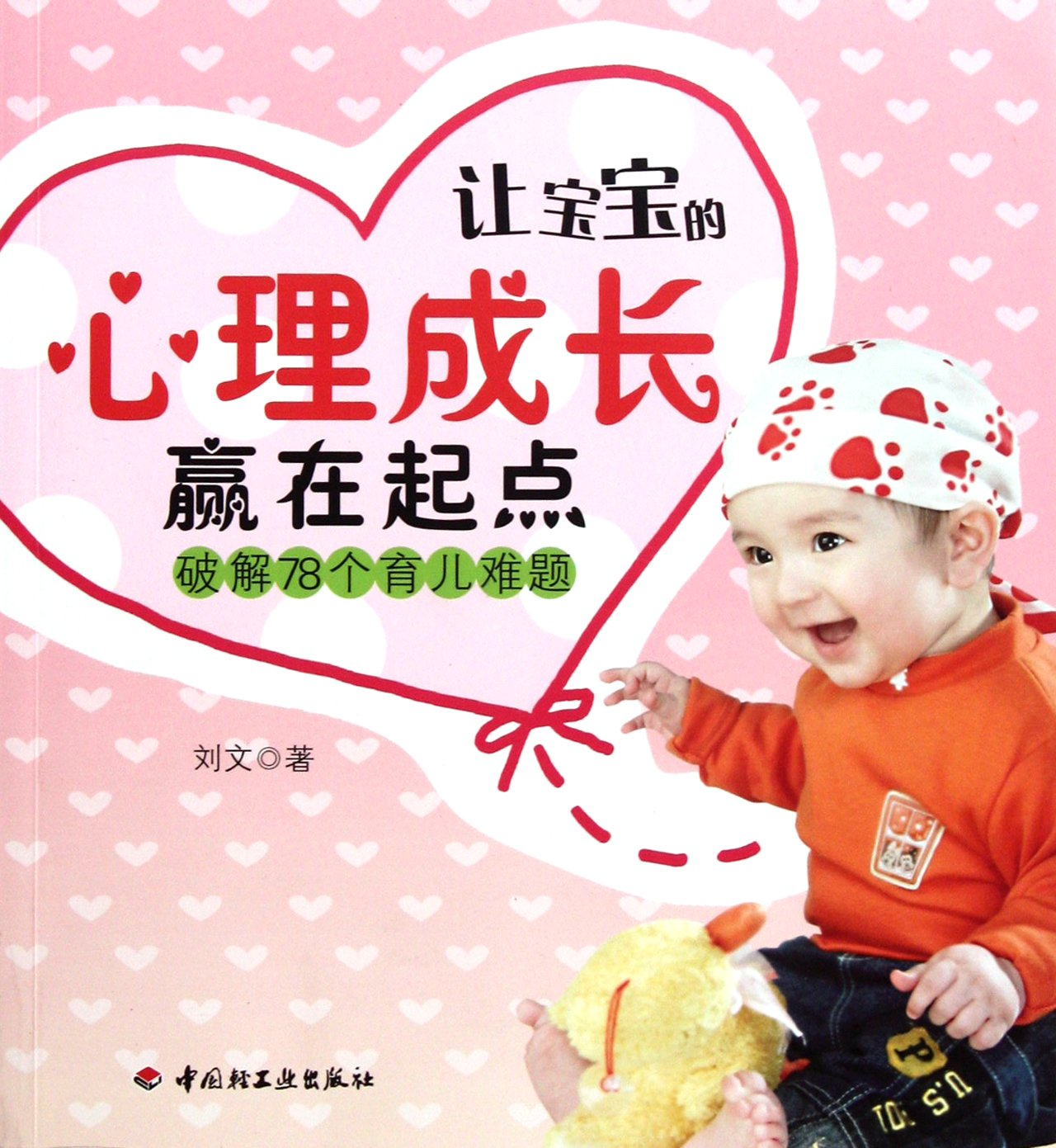 Download Dont let your baby's mental development lose at the starting point  78 problems (Chinese Edition) ebook