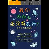 我們為什麼還沒有死掉:免疫系統漫遊指南 (Traditional Chinese Edition)
