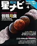 月刊 星ナビ 2015年 04月号 [雑誌]