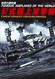 97式艦上攻撃機(世界の傑作機№32[アンコール版]) (世界の傑作機 NO. 32)