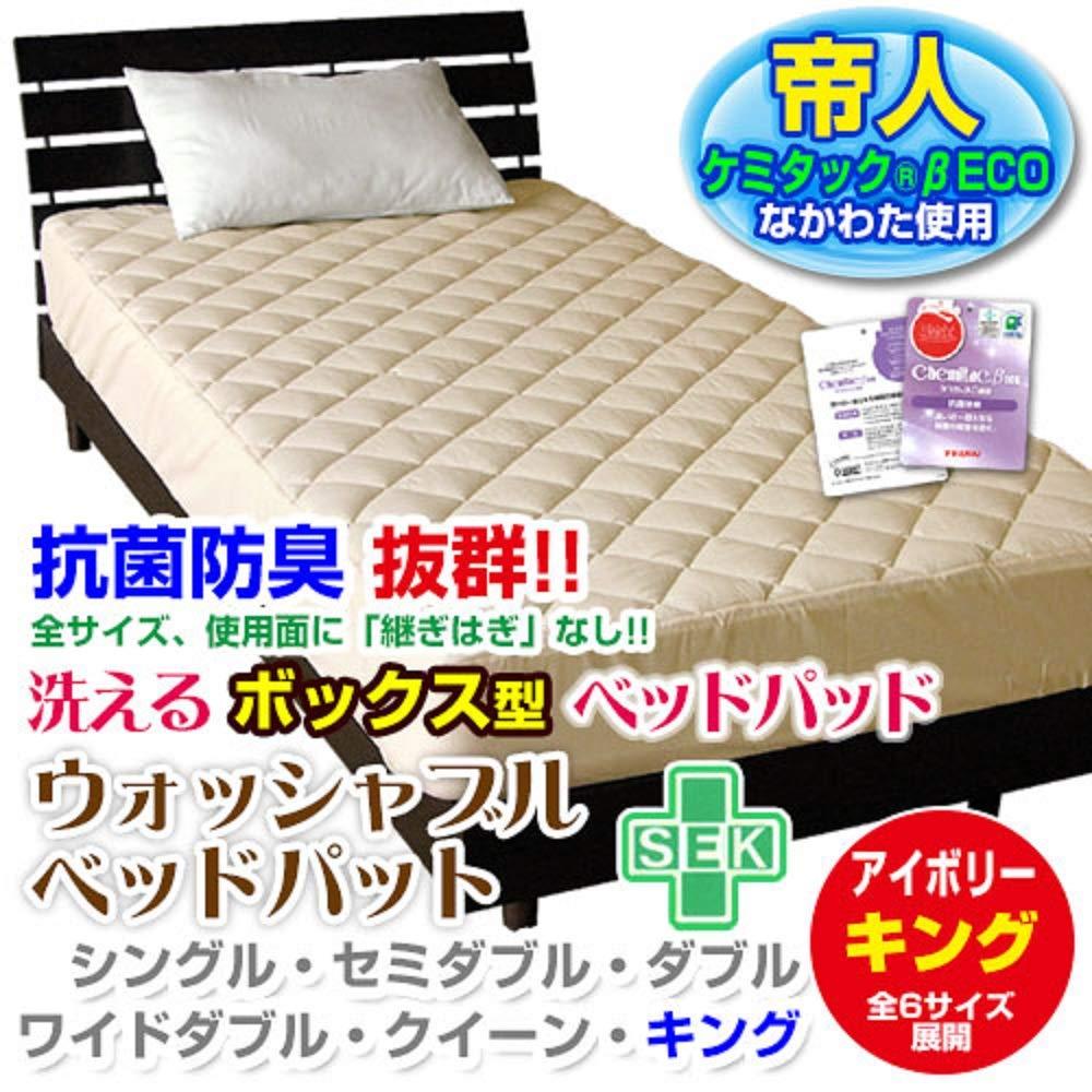 メーカー直販 新型ベッドパッド 帝人ケミタック 抗菌防臭わた入り ベッドパッドとボックスシーツの一体型 (キング 200×200×30cm) B00OB0ESIU  キング 200×200×30cm