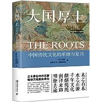 大国厚土:中国传统文化的承继与复兴