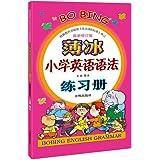 薄冰小学英语语法练习册(修订版)