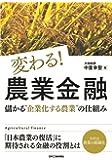 """変わる! 農業金融―儲かる""""企業化する農業""""の仕組みー"""