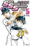 SAND STORM SLUGGER 5 (少年チャンピオン・コミックス)