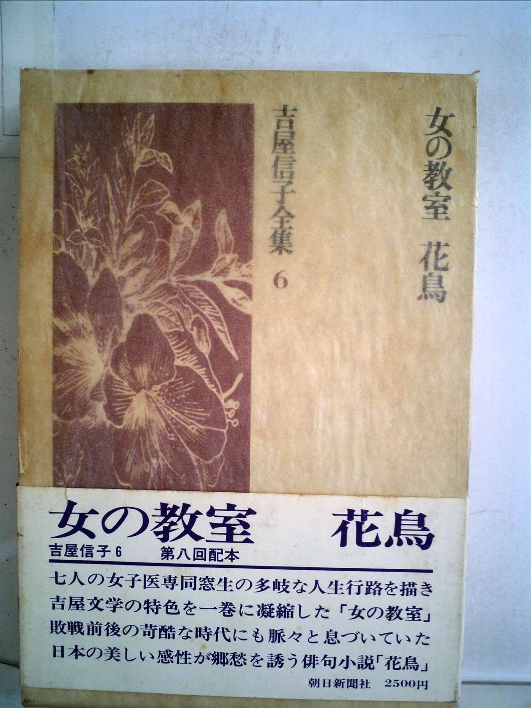 吉屋信子全集〈6〉女の教室・花鳥 (1975年) | 吉屋 信子 |本 | 通販 ...