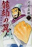 龍帥の翼 史記・留侯世家異伝(7) (講談社コミックス月刊マガジン)