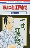 ちょっと江戸まで 第2巻 (花とゆめCOMICS)