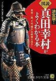 《図説》真田幸村がよくわかる本: 真田一族、その「強さ」の秘密に迫る! (知的生きかた文庫)