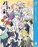 『刀剣乱舞-花丸-』 4 (ジャンプコミックスDIGITAL)