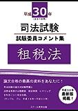 平成30年司法試験 試験委員コメント集 租税法