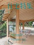 新建築住宅特集2020年2月号/木の家の歓び 木造をめぐる建築家の創意