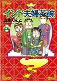 インド夫婦茶碗 (24) (ぶんか社コミックス)