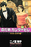 のだめカンタービレ(24) (Kissコミックス)