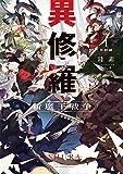 異修羅I 新魔王戦争 (DENGEKI)