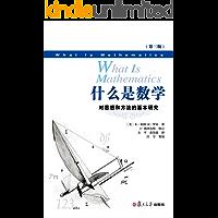什么是数学:对思想和方法的基本研究(中文版第三版)