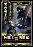 黒の魔王VI 静かな夜の盗賊討伐 外伝「アッシュ・トゥ・アッシュ 第II章」 (フリーダムノベル)