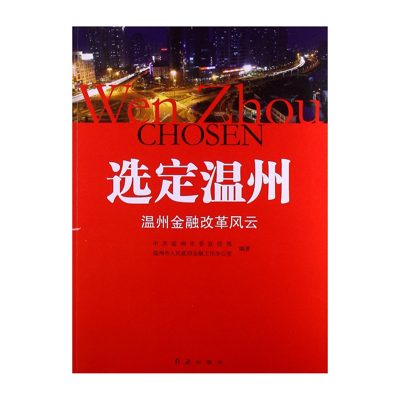 Select Wenzhou(financial reform of Wenzhou) (Chinese Edition) pdf epub