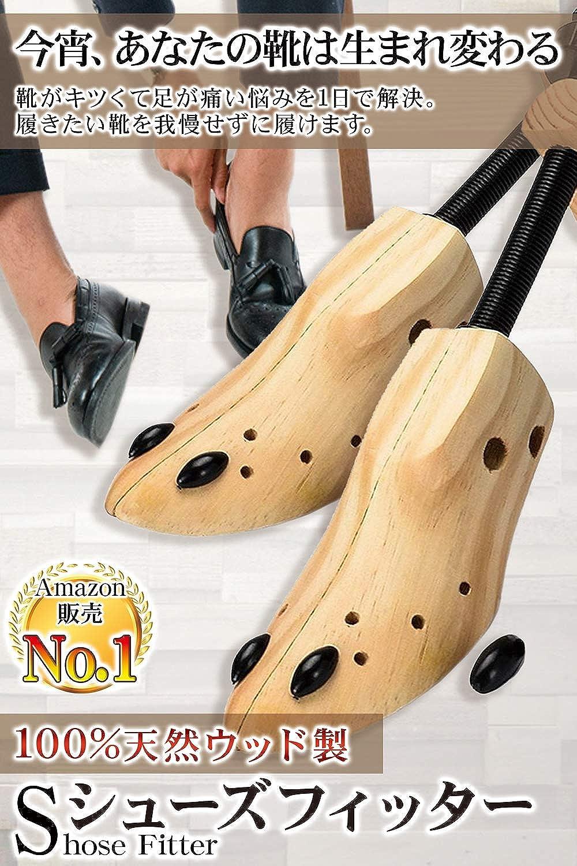 [FunTo] シューズストレッチャー 靴伸ばし器 天然木 2個セット 使用説明書