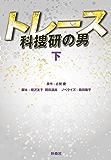 トレース~科捜研の男~(下) (フジテレビBOOKS)