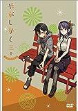だがしかし 3 (DVD)