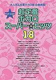 バンド・スコア 超定番ボカロスーパー☆ヒッツ18