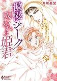 傲慢シークと囚われの姫君 (エメラルドコミックス/ハーモニィコミックス)
