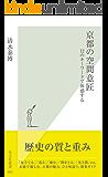 京都の空間意匠~12のキーワードで体感する~ (光文社新書)