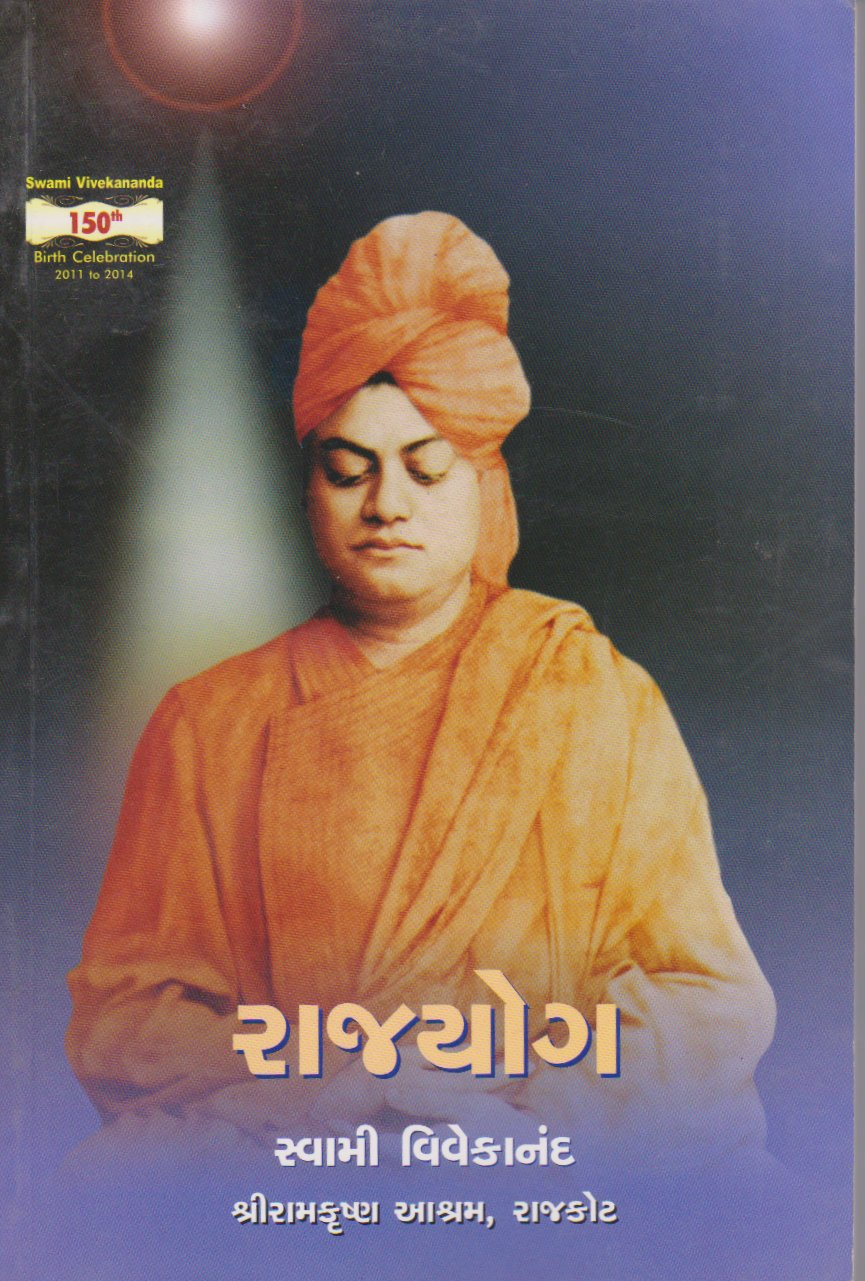 Amazon In Buy Raja Yoga Gujarati Book Online At Low Prices In India Raja Yoga Gujarati Reviews Ratings