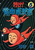 行け!稲中卓球部(5) (ヤングマガジンコミックス)