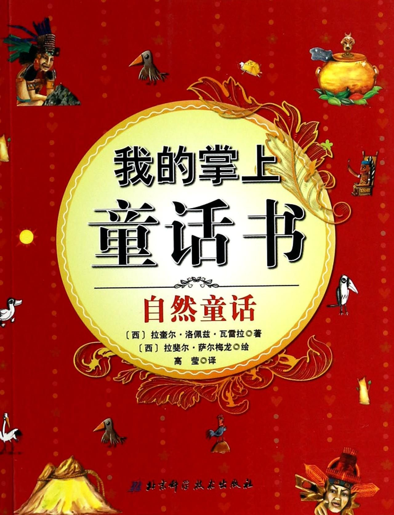 My Pocket book of fairy tales: Nature fairy(Chinese Edition) ebook