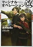 マージナル・オペレーション改 04 (星海社FICTIONS)