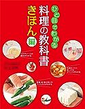 ひと目でわかる 料理の教科書 きほん編 教科書シリーズ