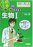 最新 一問一答 まる覚え生物I (合格文庫 56)